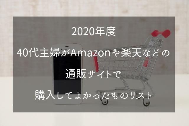 2020年度、40代主婦がAmazonや楽天などの通販で購入してよかったものリスト コロナ禍