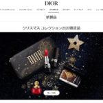 クリスチャンディオール(Dior)の公式オンラインサイトで買い物をしたら…?