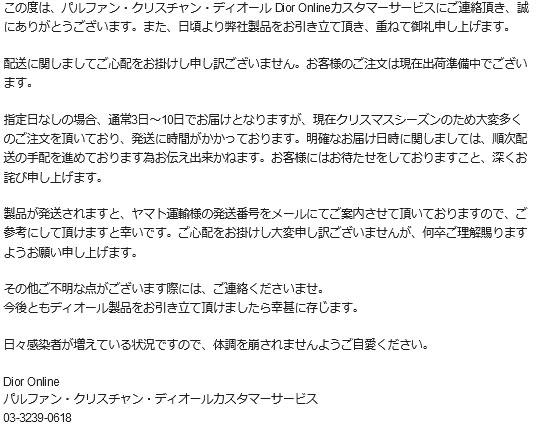 dior_問い合わせ