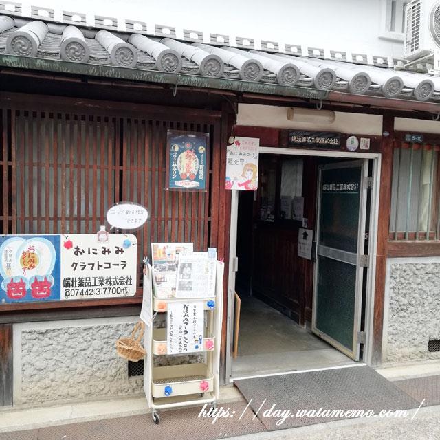 奈良県今井町 おにみみコーラ