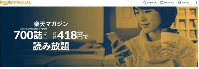 月額418円の楽天マガジン、2021年度一番満足度の高い買い物かもしれない