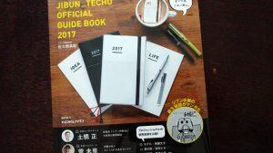 『ジブン手帳公式ガイドブック2017』レビューと現在のジブン手帳の使い方をざっくりと。