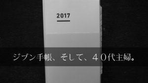2017年度もジブン手帳で生活を整える、40代主婦によるレビューなど。