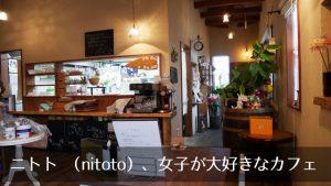 ニトト(nitoto)、かわいい天理カフェで生パスタディナーを堪能
