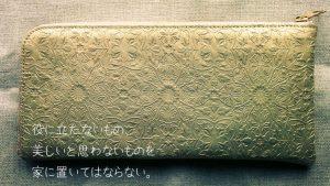 ウィリアム・モリスの格言を胸に刻むため、一目ぼれの財布を購入。