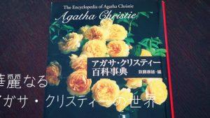 初めてのアガサ・クリスティ―作品、この5冊から読むべし。