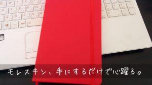 新しいことをはじめる時は「1冊のノート」にすべてを書き込む。